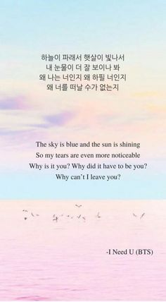 I need u girl wae handusananagoe! Lol I love I need u - Bts - Quotes Bts Song Lyrics, Pop Lyrics, Bts Lyrics Quotes, Bts Qoutes, Music Lyrics, Music Quotes, Korean Song Lyrics, Bts Citations, I Need U Bts