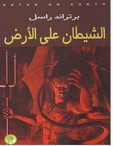 تحميل كتاب الشيطان على الارض Pdf برتراند راسل Arabic Books Pdf Books Pdf Books Download