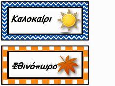 ...Το Νηπιαγωγείο μ' αρέσει πιο πολύ.: Κάρτες για ημερολόγιο Preschool Education, Preschool Classroom, Projects To Try, Frame, Blog, Kids, Crafts, Autumn, Inspiration