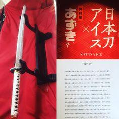 #日本刀アイス #あずきバー #刃物祭り