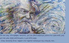 Τα Τετράδια της Αμπάς: Γιάννης Ρίτσος - Το χρέος των ποιητών