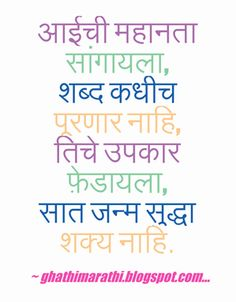 14 Best Marathi Kavita for Mother images in 2013   Marathi poems
