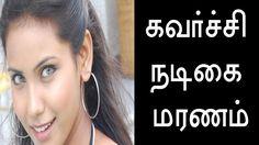 கவர்ச்சி நடிகை மரணம்welcome to just for u channel.! this is best tamil hot news and top trending news and entertainment channel. updating the latest kollywood cenima news... Check more at http://tamil.swengen.com/%e0%ae%95%e0%ae%b5%e0%ae%b0%e0%af%8d%e0%ae%9a%e0%af%8d%e0%ae%9a%e0%ae%bf-%e0%ae%a8%e0%ae%9f%e0%ae%bf%e0%ae%95%e0%af%88-%e0%ae%ae%e0%ae%b0%e0%ae%a3%e0%ae%ae%e0%af%8d/