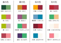 color match/ japan/season