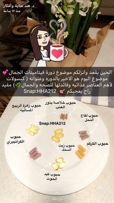 Arabian Food, Beauty Vitamins, Skin Care Routine Steps, Beauty Recipe, Health And Beauty Tips, Health And Wellbeing, Health Diet, Beauty Care, Food Videos