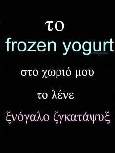 funny greek quotes - Αναζήτηση Google All Quotes, Jokes Quotes, Memes, Funny Greek Quotes, Funny Jokes, Hilarious, Clever Quotes, True Words, Just For Laughs