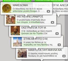 Greek History, Teacher, Education, School, Colors, Goals, Professor, Schools, Calla Lily