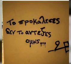 Smart Quotes, Love Quotes, Greek Quotes, Lyrics, Notes, Thoughts, Qoutes Of Love, Quotes Love, Report Cards