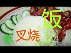 素海南鸡饭!配搭蜜汁素叉烧 - YouTube Vegetarian Dish, Make It Yourself, Dishes, Blog, Plate, Utensils