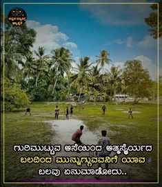 Inspirational Good Night Messages, Powerful Motivational Quotes, Inspirational Quotes, Love Quotes In Kannada, Shiva, Life Quotes, Life Coach Quotes, Quotes About Life, Quote Life