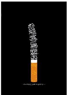 Integrating calligraphy with graphic design Smoking awareness poster by Tahamtan Aminian, an Iranian graphic designer. Graphic Design Posters, Graphic Design Typography, Graphic Design Inspiration, Design Ideas, Typographic Design, Typography Inspiration, Typography Poster, Arabic Calligraphy Art, Arabic Art