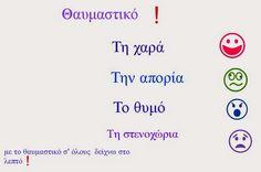 Πάω Α' και μ'αρέσει: Μαθαίνουμε για την τελεία, το ερωτηματικό, το θαυμαστικό , το κόμμα και την παύλα! First Grade, Second Grade, Learn Greek, Greek Language, Ancient Greek, Grammar, Therapy, Classroom, Activities
