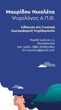 Teaching Therapy Greek Language, Therapy, Teaching, Education, Blog, Greek, Blogging, Healing, Onderwijs