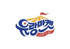 Ci Design, Layout Design, Logo Design, Olive Young, Typography Design, Lettering, Logo Branding, Logos, Title Font