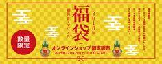 横浜F・マリノス公式オンラインショップ「トリコロールワンオンラインショップ」。2016年オンラインショップ限定福袋!