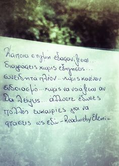 Best Quotes, Love Quotes, Special Words, Greek Quotes, Wisdom Quotes, Poems, Thoughts, Feelings, Sayings