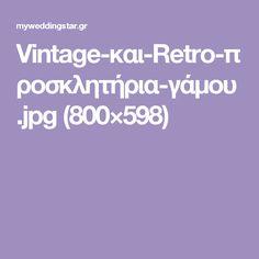 Vintage-και-Retro-προσκλητήρια-γάμου.jpg (800×598)