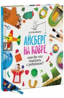 Айсберг на ковре, или Во что поиграть с ребенком? Nice Baby Picture, Books To Buy, Books To Read, Dragon Clash, Eve Book, Art For Kids, Crafts For Kids, Book Instagram, School Clipart