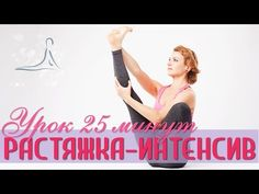 Растяжка - ИНТЕНСИВ / Развитие гибкости всего тела / Урок 25 минут - YouTube