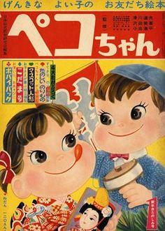 ペコちゃん (Peko-chan) magazine for pre-schoolers, ☆Peko-chan (girl) & Poko-chan (boy) are the mascots of the long-established Fujiya Confectionery & Restaurants group since Japan. Retro Advertising, Vintage Advertisements, Vintage Ads, Vintage Prints, Vintage Posters, Vintage Japanese, Japanese Art, Japanese Illustration, Japanese Poster