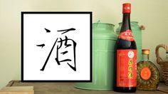 Proverbi cinesi sul vino 酒