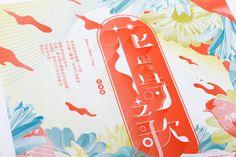 '16 Mar.|誠品-花傘節 on Behance Typography Poster, Typography Design, Text Design, Graphic Design, Album Book, Infographic, Banner, Design Inspiration, Layout