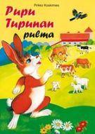 Pupu Tupunan pulma - Pirkko Koskimies - Kovakantinen (9789513224943) - Kirjat - Bookplus kirjakauppa