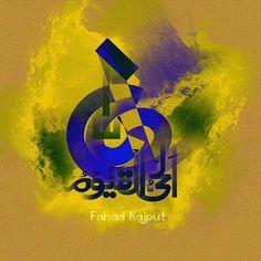 DesertRose,;,gorgeous calligraphy art,;, الحي القيوم,;,