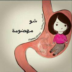 Arabic Jokes, Arabic Funny, Funny Arabic Quotes, Funny Quotes, Funny Picture Quotes, Funny Pictures, Love Wallpaper Backgrounds, Matchbox Crafts, Graphic Art Prints
