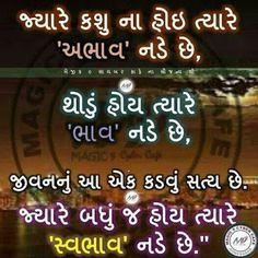 World in Box Gallery: Gujarati Shayari Photo 2017 Shayari Photo, Shayari Image, Photo 2017, 2017 Photos, Galleries, Prince, World, Box, Quotes