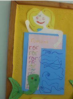 ...Το Νηπιαγωγείο μ' αρέσει πιο πολύ.: ΤΟ Γ ΤΗΣ ΓΟΡΓΟΝΑΣ!!! Alphabet, Preschool, Greek, Language, Letters, Teaching, Frame, Blog, Alpha Bet