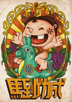 Happy Chinese New Year 2014 on Behance