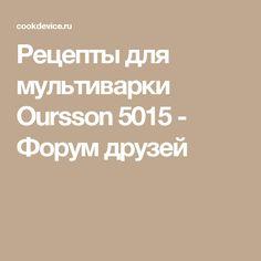 Рецепты для мультиварки Oursson 5015 - Форум друзей