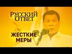 Русский ответ: Жесткие меры - YouTube