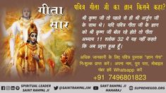 It was Brham who narrated geeta. Must read free book Gyan ganga to complete spiritual knowledge. Believe In God Quotes, Quotes About God, Bhagavad Gita, Hindu Worship, Geeta Quotes, Allah God, Bhakti Yoga, Thursday Motivation, Wednesday Wisdom