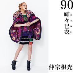 『唖々巳衣(ああみい)』       「派手に目立って戦おう!」というコンセプトを掲げ制作しました。今の日本の政治のあり方や、原宿のファッションに影響を受けています。メインのパイソン柄はデジタルプリントによるもので、組合せや色合いは自信があります。衿の立体的な形出しには苦労しました。派手好きの僕が、自信を持ってかわいいと断言できる作品です。