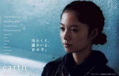 アースミュージック&エコロジー【earth music & ecology】日本