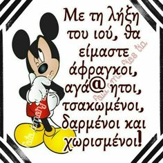 Mickey Mouse, Disney Characters, Funny, Quotes, Inspiration, Memes, Corona, Humor, Quotations