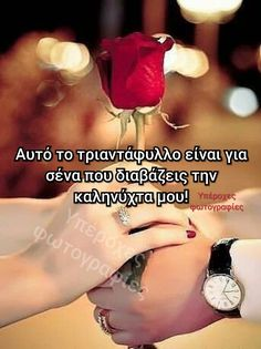 Dont Break My Heart, Good Night Quotes, Greek Quotes, My Heart Is Breaking, Life Is Good, Beautiful Pictures, Disney, Decor, Decoration