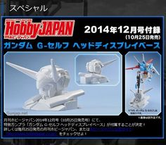 [Gundam Reconguista in G] Gundam G-Self Head Display Base released with Hobby Japan Magazine December 2014 issue: Official Images, Info http://www.gunjap.net/site/?p=199979