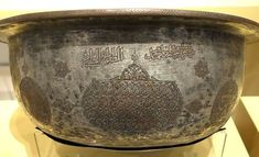 Bowl_of_Master_Muhammad,_the_cook_from_Aleppo,_Egypt_or_Syria,_late_15th_century,_raised,_inscribed_and_tinned_copper_-_Royal_Ontario_Museum_-_DSC04621.JPG (5465×3328)