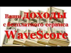 Ваши доходы с бесплатного сервиса WaveScore Маркетинг
