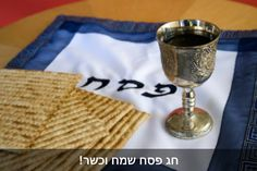 Passover is one of the most important Jewish holidays of the year. Learn how to celebrate Passover as a Messianic Jew, here. Passover In The Bible, Passover Menu, Passover Story, Passover Recipes, Passover Holiday, Italian Dinner Recipes, Different Wines, Menorah, Have Time