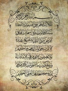 Ayatul kursi is the verse of Quran, which starts with the word ALLAH and continues with, enlightens His attributes. Allah is the one and the only lord, He is the creator and He is the one who has the power to vanish all what He created Arabic Calligraphy Art, Arabic Art, Caligraphy, Penmanship, Quran Arabic, Islam Quran, Doa Islam, Ayatul Kursi, Coran