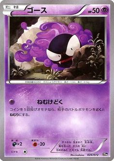 Gastly 024/072 XY BREAK Starter Pack Pokemon Card, Japanese Pokemon Card #Pokemon #PokemonCards #PokemonTCG #Japanese