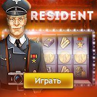 Казино бесплатно резидент камеди казино без цензуры