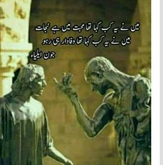 Naina 💕 Soul Poetry, Poetry Pic, Urdu Poetry Romantic, Love Poetry Urdu, Sufi Quotes, Poetry Quotes, 1 Line Quotes, Forms Of Literature, Funny Quotes In Urdu