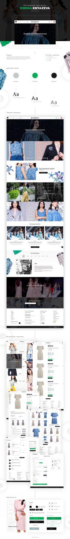 Ознакомьтесь с этим проектом @Behance: «Online Store Ksenia Knyazeva» https://www.behance.net/gallery/58822035/Online-Store-Ksenia-Knyazeva