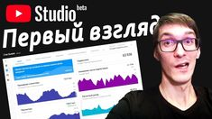 Обзор YouTube Studio Beta - новая Творческая студия. Как раскрутить виде...