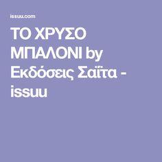 ΤΟ ΧΡΥΣΟ ΜΠΑΛΟΝΙ by Εκδόσεις Σαΐτα - issuu